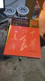 中华饮食文库:中国米面食品大典 (精装)包运费【海南岛、新疆、西藏除外   】