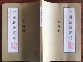 中国族谱丛刊