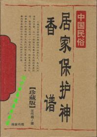 《居家保护神 香谱》王作楫著32开286页
