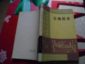 云南简史马曜主编