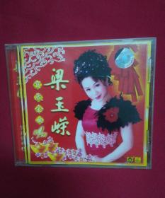 CD:粤剧-梁玉嵘贺岁金曲