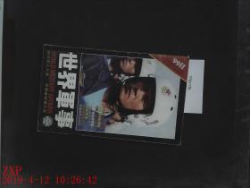 世界军事 1999.11