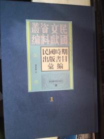 民国文献资料丛编:民国时期公藏书目汇编 第一册