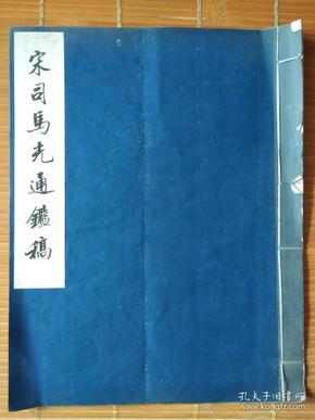 低价出售1961年一版一印仅印500套的6开超大开本的《宋司马光通鉴稿》一册全。。。。