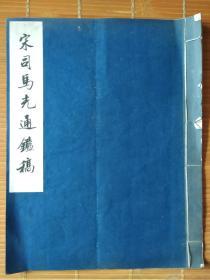 低价出售1961年一版一印仅印500套的6开超大开本的《宋司马光通鉴稿》一册全!