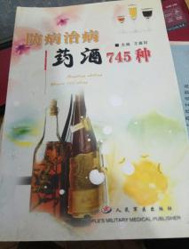 防病治病药酒745种