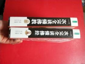 一次完全读懂佛教/一次完全读懂佛经【2本和售】