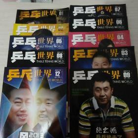 乒乓世界2013 1 2 3 4 5 6 7 8 9 12 十本合售