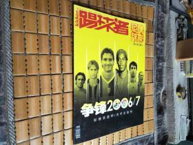 踢球者 2006 第28期---争锋2006/7