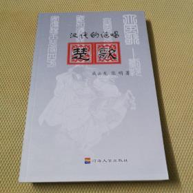 汉代的绝唱:楚歌