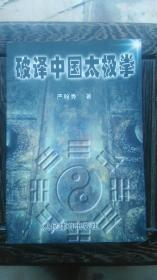 破译中国太极拳(签赠本)