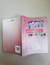 新中国60年小学语文课本选:1949-2009