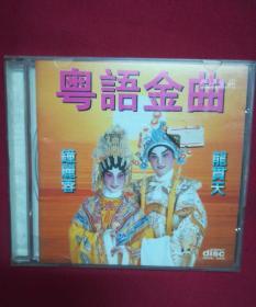 VCD:粤剧-粤语金曲-龙贯天,钟丽蓉主演