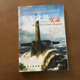 海军武器实录(科普百家论坛)