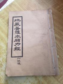 地藏菩萨本愿力经(附忏仪)(影印光绪版)(有几页书口小损)