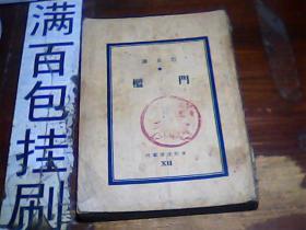 文化生活丛刊 第二十种 门槛 中华民国36年 32开