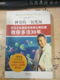 神奇的一氧化氮:诺贝尔生理医学奖得主