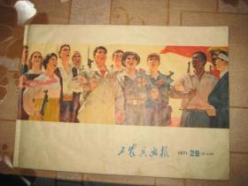 工农兵画报 【1971年 29期 总 29期】 BD  6947