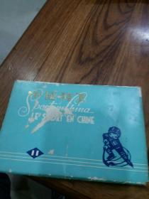 中国体育 明信片,74年印,10张全