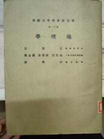 云五社会科学大辞典 第十一册《地理学》