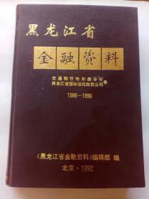 黑龙江省金融资料-交通银行哈尔滨分行、黑龙江省国际信托投资公司卷 1986-1990