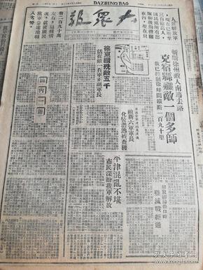 克宿县,控制徐蚌铁路,解放沈阳营口歼灭战经过《大众报》