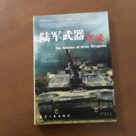 陆军武器实录 王晓澄  编  航空工业出版社