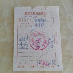 75年粮票售粮专用凭证