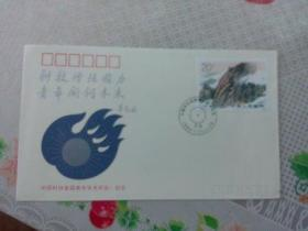 邮资文献    1992年中国科协首届青年学术年会纪念封