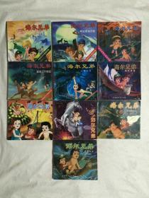 海尔兄弟(1、2、3、4、5、6、7、8、9、10/全十册)(大型系列卡通连环画)【10册合售 24开 96/97年一印 看图见描述】