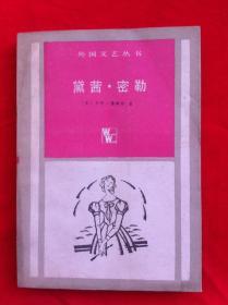 黛茜·密勒 外国文艺丛书