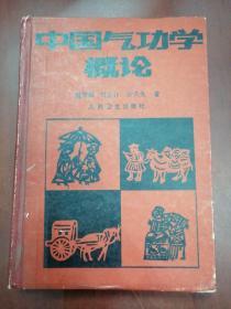 中国气功学概论【32开精装】