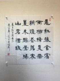 章节-书法-四尺斗方-王维-《田园乐》