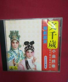 VCD:粤剧戏宝-文千岁小曲精华