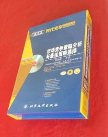 时代光华管理课程《}市场竞争策略分析与最佳策略选择 》【共5讲 VCD5张 CD1张 文字教材一套 使用说明书一本】大全套 库存未阅