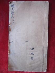 民国毛笔抄本《国文》卷二