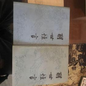 醒世恒言(两册全)