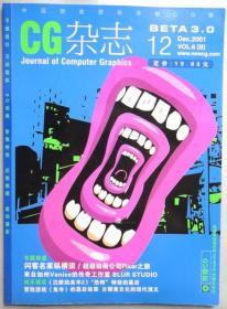 CG杂志 2001.12