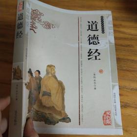 国学传世经典:古文观止(双色版精编插图)
