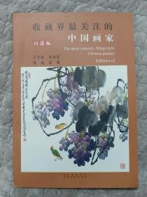 收藏界最关注的中国画家——王子武、方凤富、冯远、范扬