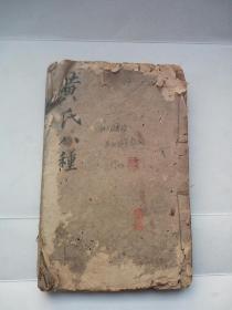 金匱懸解卷十二至卷二十二,十一卷合訂厚本