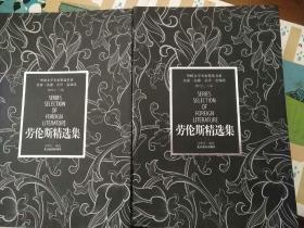 劳伦斯精选集(上下册)