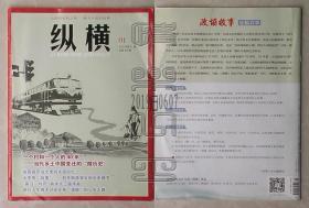 """纵横2019年第01期-一个村和一个人的40年·当代乡土中国变迁的""""微历史""""※㊅"""