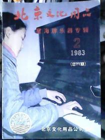 北京文化用品 1983年 第2期 总11期 (星海牌乐器专辑)