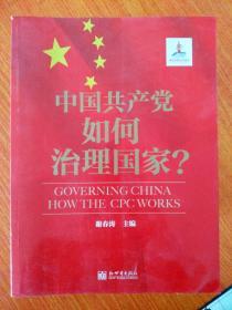 中国共产党如何治理国家