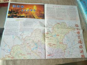 地图类《临沂市交通旅游图》地图袋三