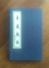 华岩杂咏  (上下集  线装书)带函套