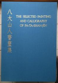 八大山人书画集1969年初版仅200套精装本