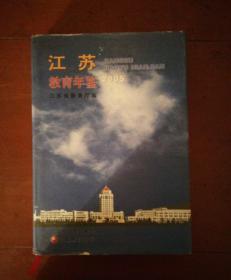 江苏教育年鉴.2005