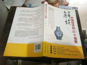 解读中国经济的80个指数
